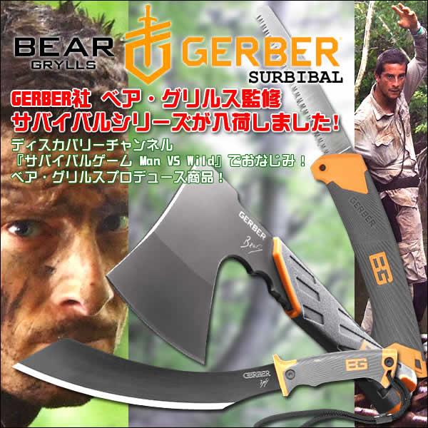 GERBER社のナイフでサバイバル!