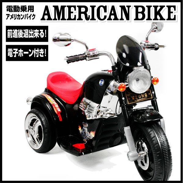 クールな乗用アメリカンバイク!