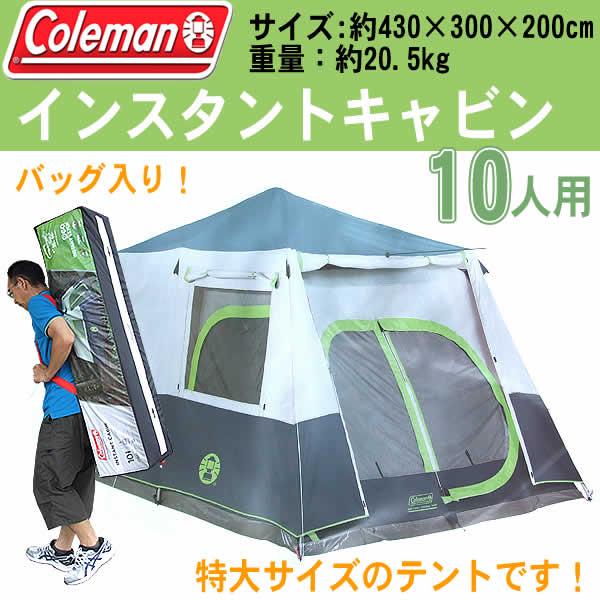 特大サイズのテント!なんと10人用!