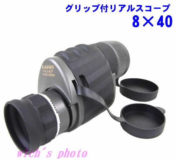 realscope