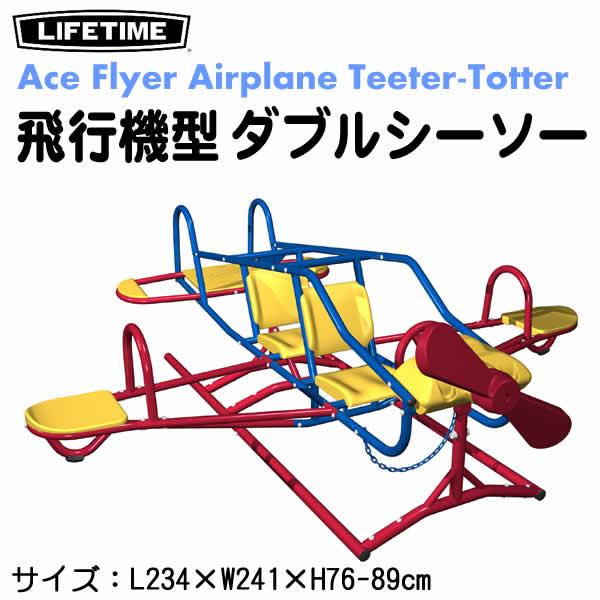 飛行機型ダブルシーソーでお子様大興奮!