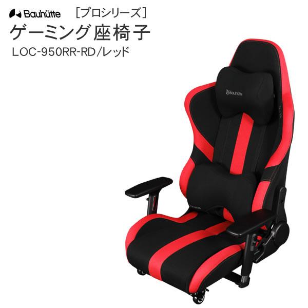 ゲーミングチェアいろいろ!座椅子タイプも