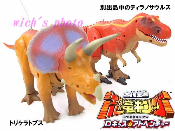 Dinosaur King Toys : Wich rakuten global market rc zaurus triceratops