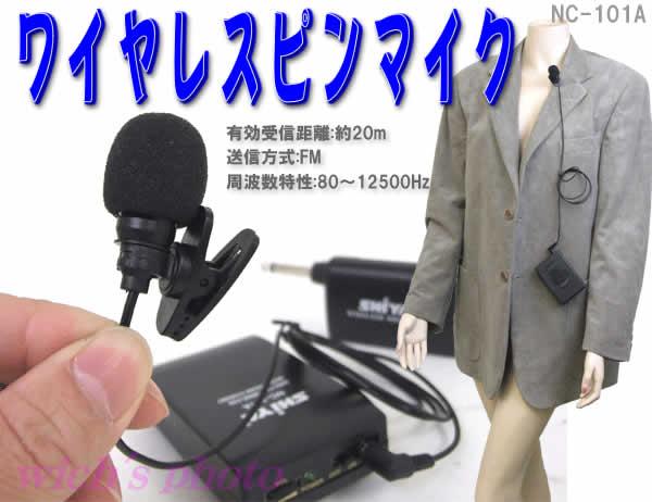 nc101mic