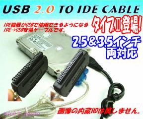 usb2ide-2