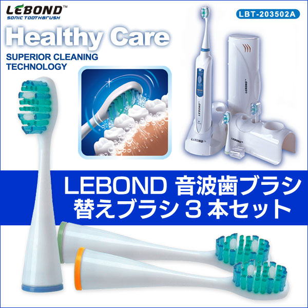 LEBOND 音波歯ブラシ替えブラシ3本セット