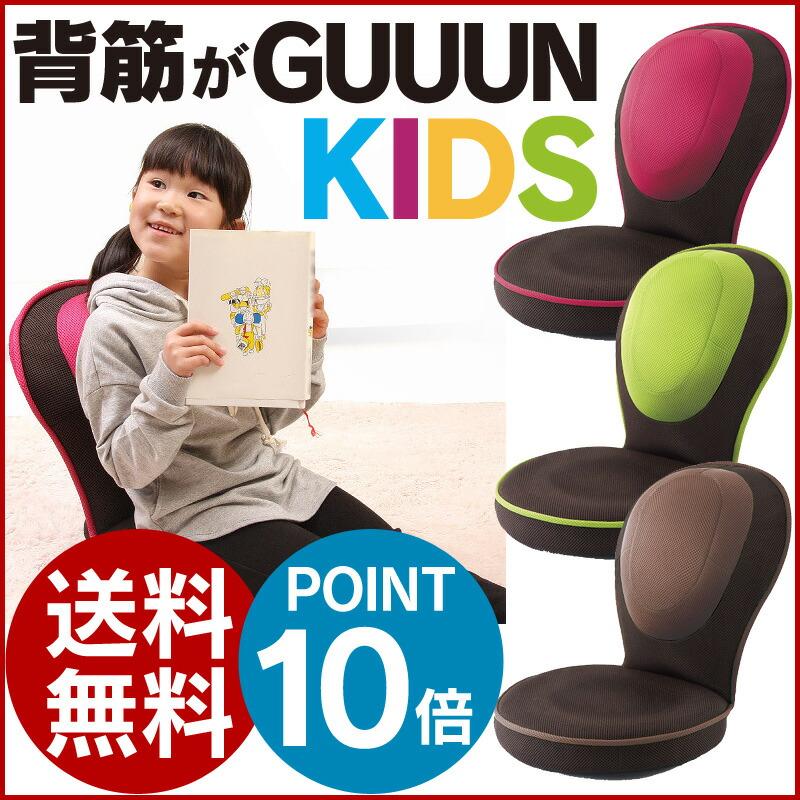 背筋がGUUUN美姿勢座椅子コンパクトキッズ