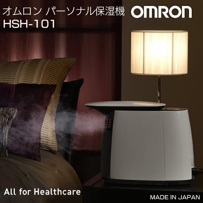 オムロン パーソナル 保湿機 HSH-101