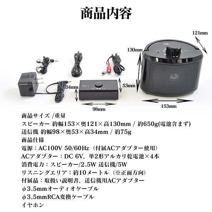 赤外線ワイヤレス スピーカー[VS-M011]
