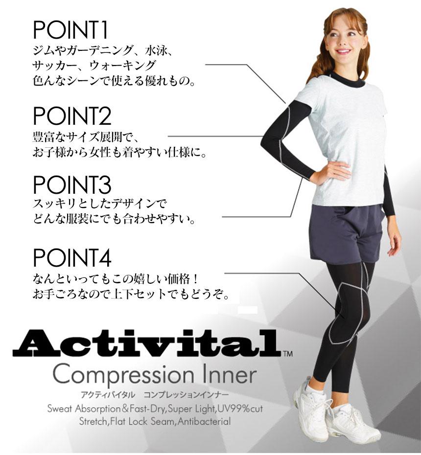 Activital コンプレッションインナー 【上下セット】(同サイズ)