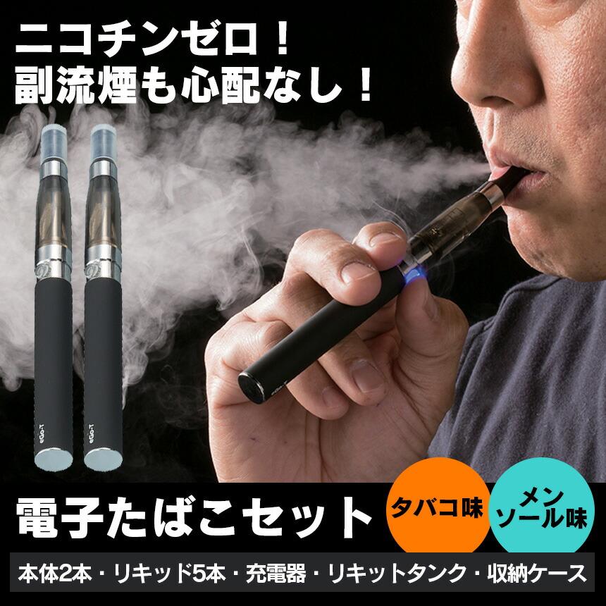 ニコチン タール なし タバコ