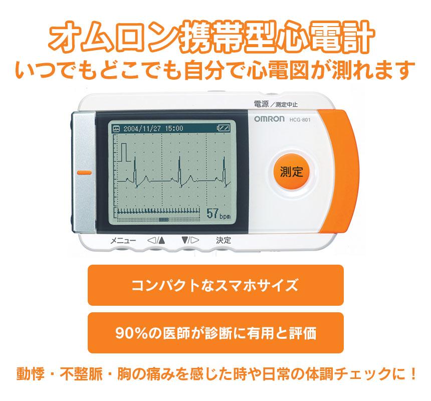 オムロン携帯型心電計 【新聞掲載】