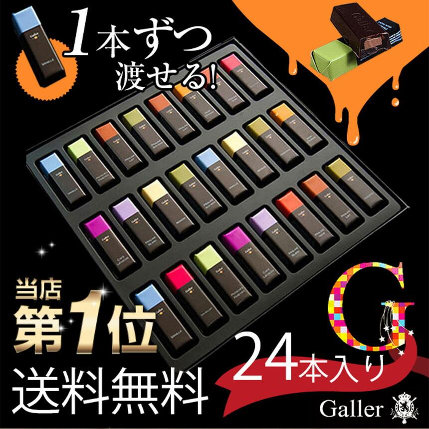 ガレー24本セット