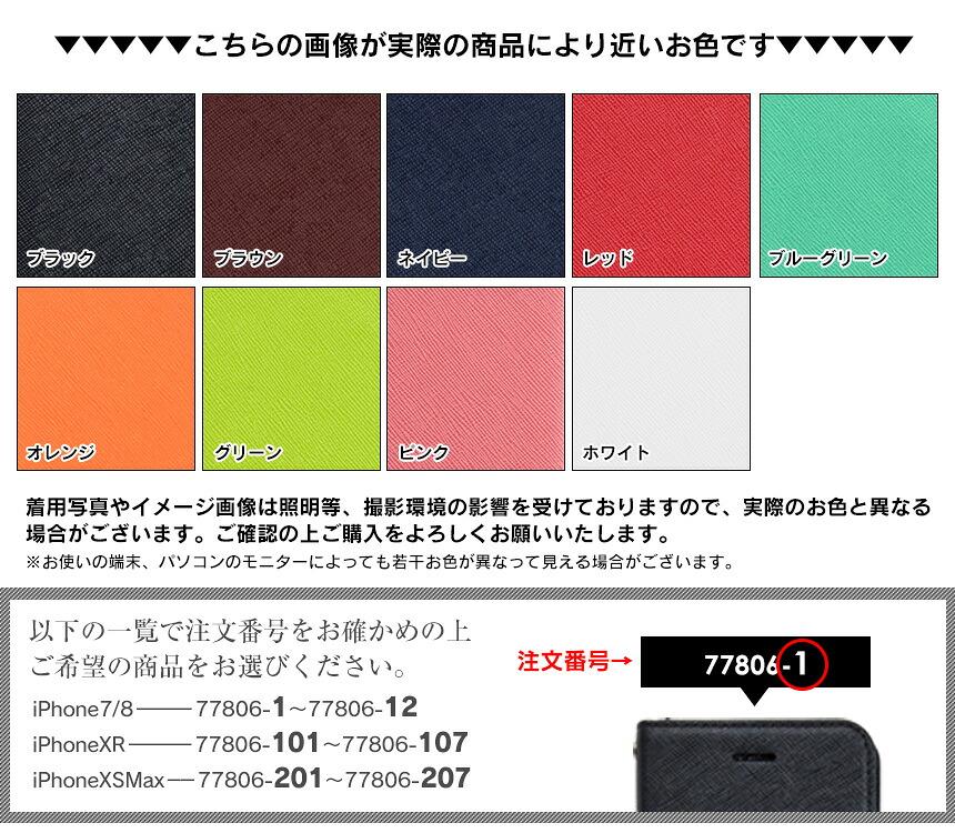サフィアーノレザー製手帳型iPhoneケース