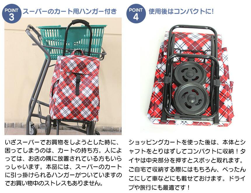 ショッピングカートともちゃん