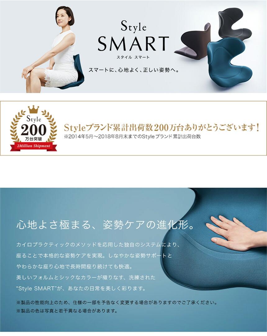 Style SMART スタイルスマート