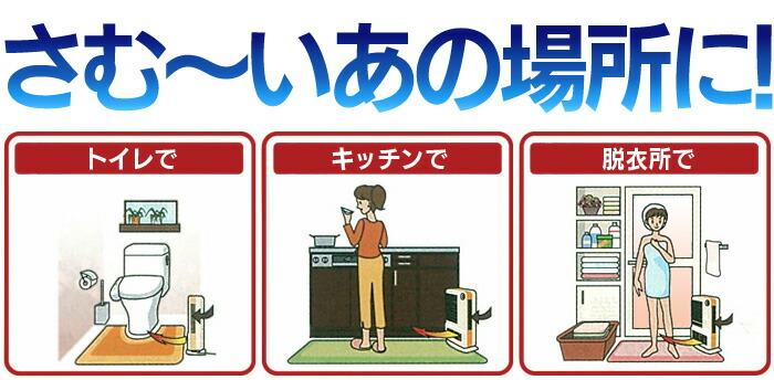 人感センサー付 トイレ暖房脱臭器 「暖だんプラス」 WS-7069-8