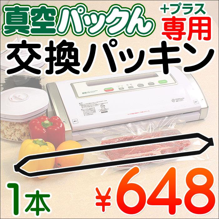 真空パックん専用 パッキん【別売】