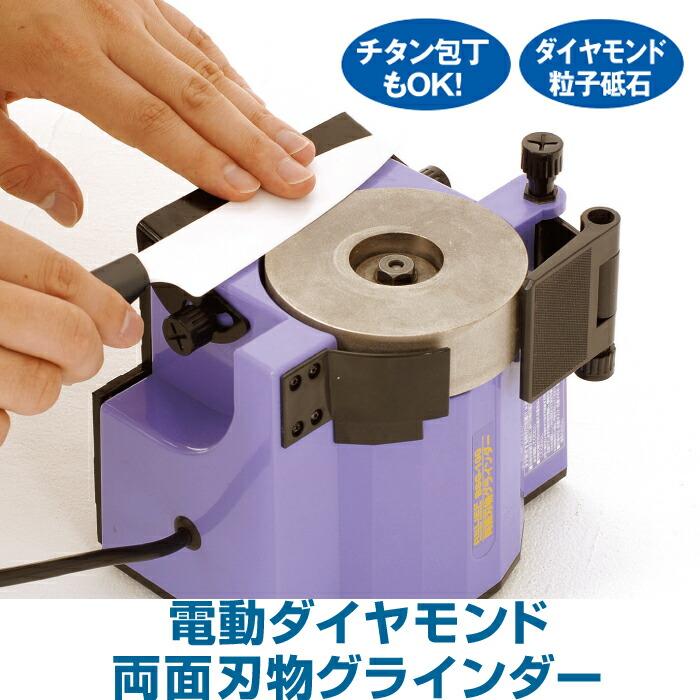 電動ダイヤモンド 両面刃物グラインダー【カタログ掲載1410】