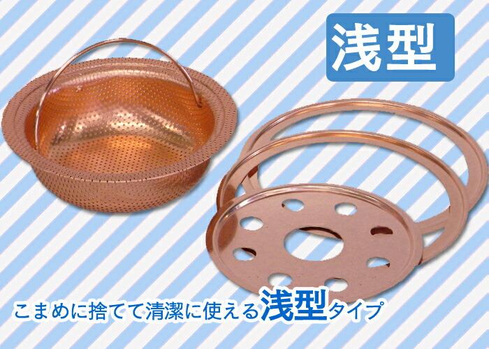 銅製シンクバスケット【深型】