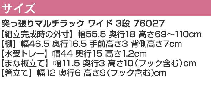 突っ張りマルチラック ワイド 3段 76027