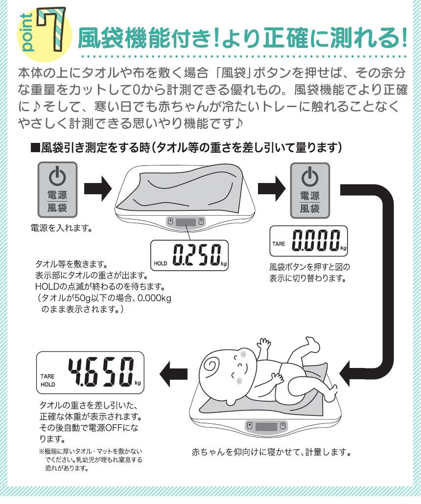 デジタル ベビースケール べびすけくんフラット FLAT EB522