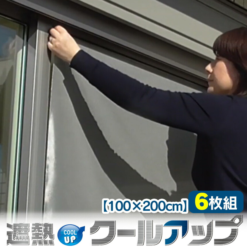 SEKISUI遮熱クールアップ 100×200cm 【4枚組】