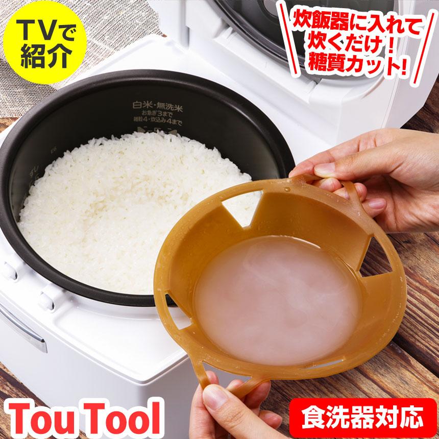 炊飯器用糖質カット落し蓋TouTool