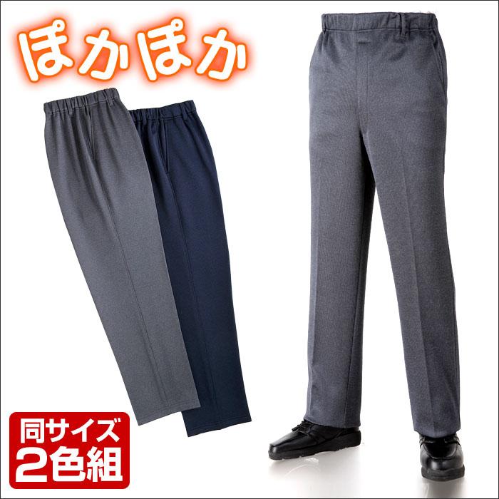 紳士あったか発熱パンツ2枚組