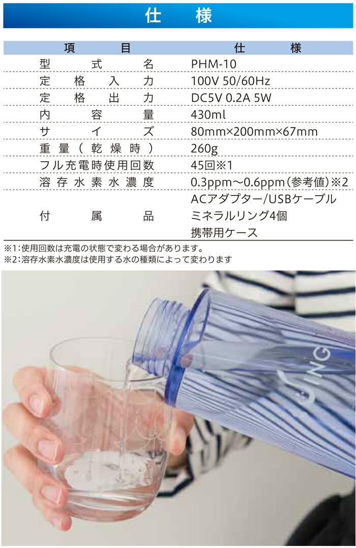 SUING 携帯 水素水 製造器 PHM-10