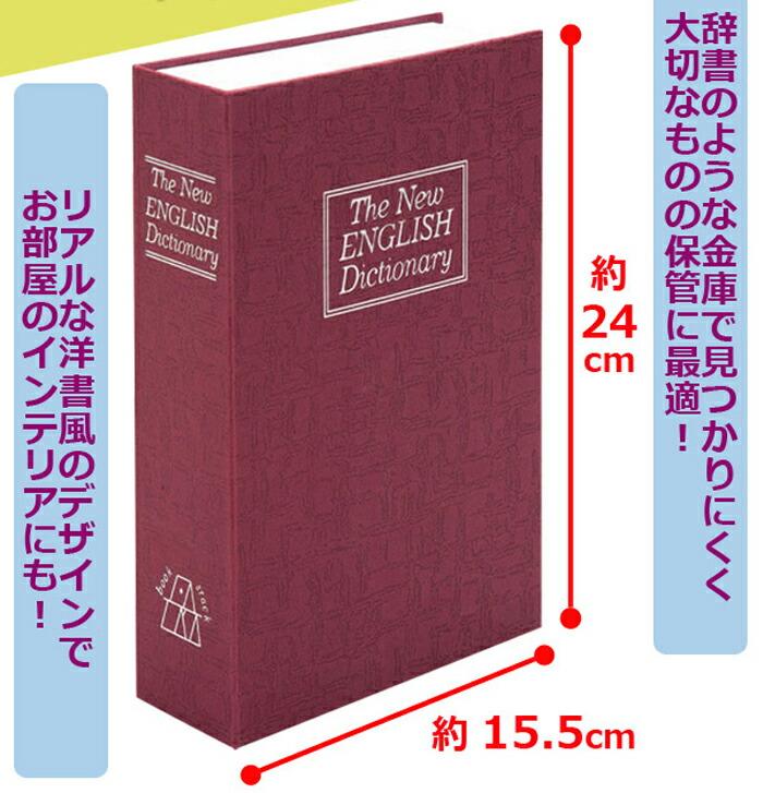 辞書型 金庫 218172