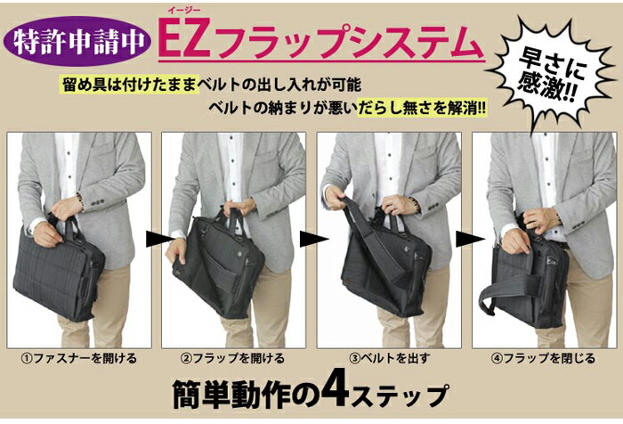 通勤バッグ 鞄 MOSES 4way 05P03Sep16 モーゼ 斜め掛け 男性 バジェックス ビジネスバッグ メンズ EZフラップ シンプル ezフラップシステム ショルダー 【送料無料】 通勤 ブリーフケース 肩掛け バッグ メンズ BAGGEX 軽量 B4