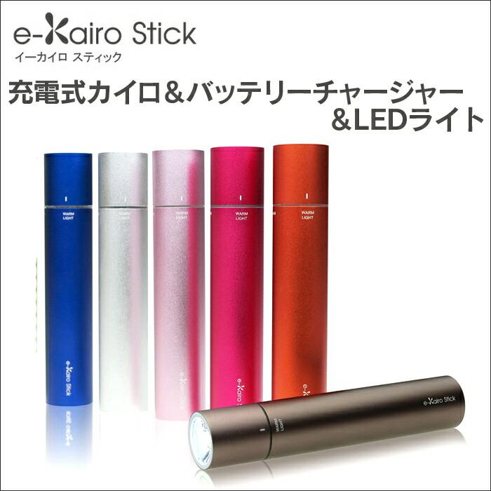 充電式カイロ&バッテリーチャージャー&LEDライト e-Kairoスティック