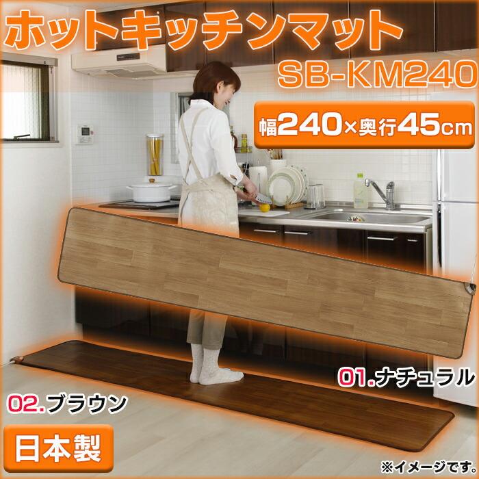 ホット キッチンマット SB-KM240 サイズ240cm
