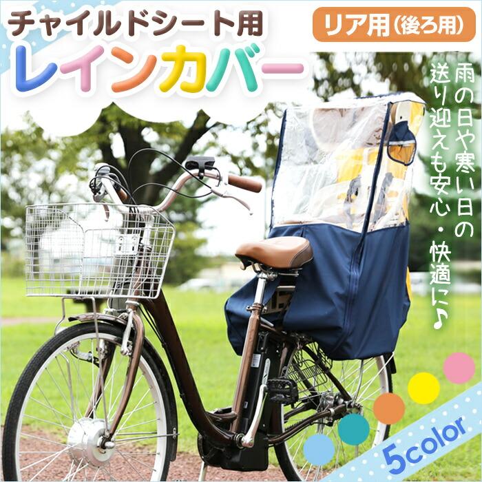 自転車チャイルドシート用 レインカバー [後ろ用]