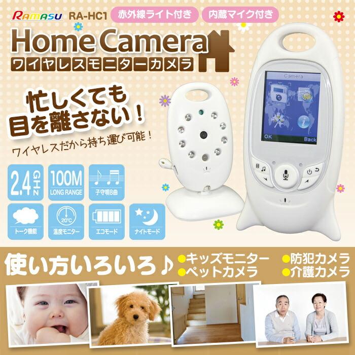 ワイヤレスホームカメラ [RA-HC1]