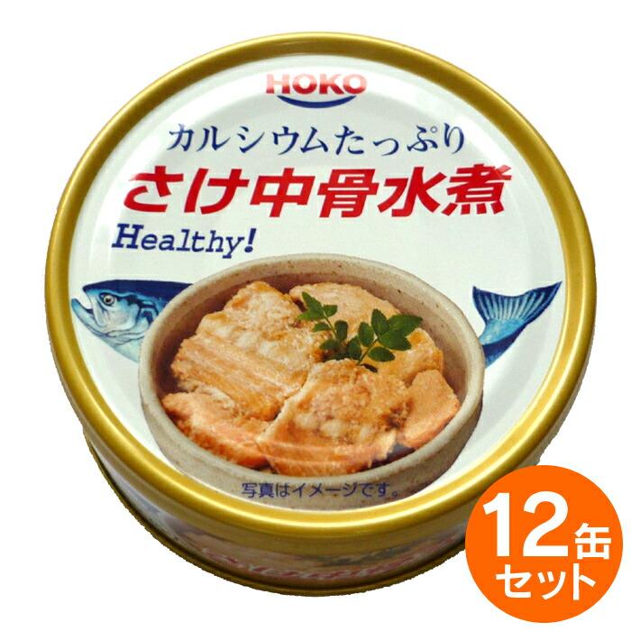 さけ中骨水煮缶12缶セット