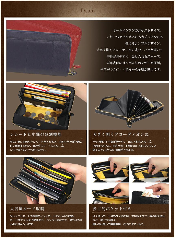 機能美財布