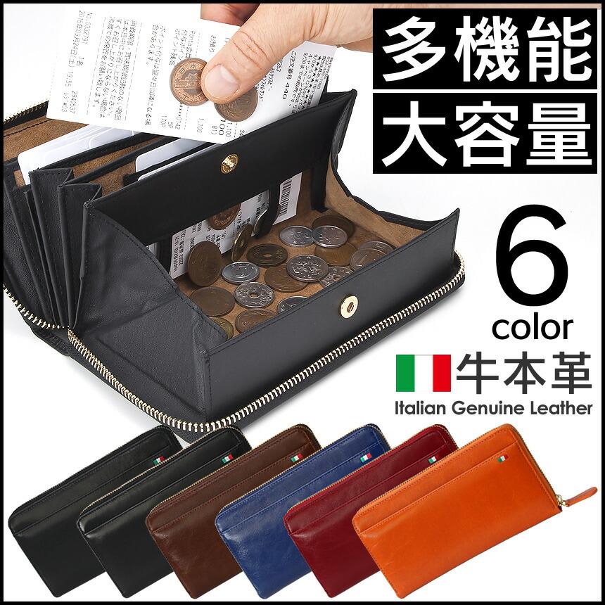 d3e0b4c8eed1 【楽天市場】メンズ財布 > 素材別・仕様別 > イタリアンレザー(牛革):通販ライフ