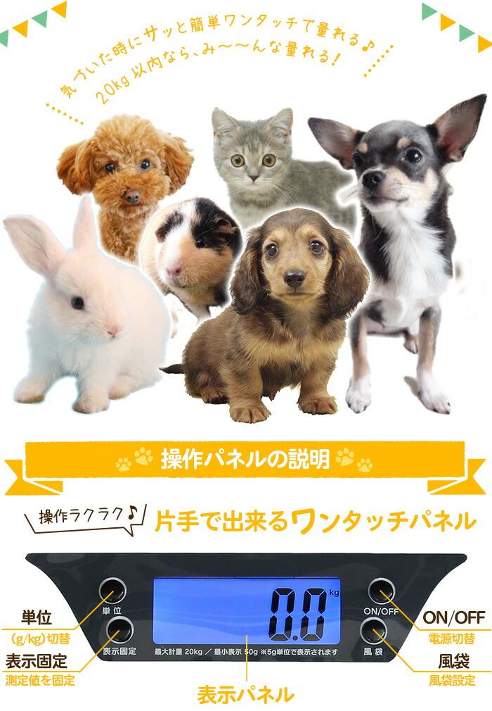 小型ペット 体重計 「ペットくん」