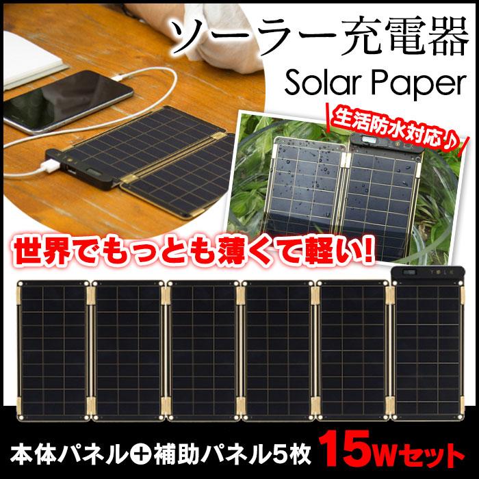 ソーラー充電器 ソーラーペーパー[YO9001] 15W