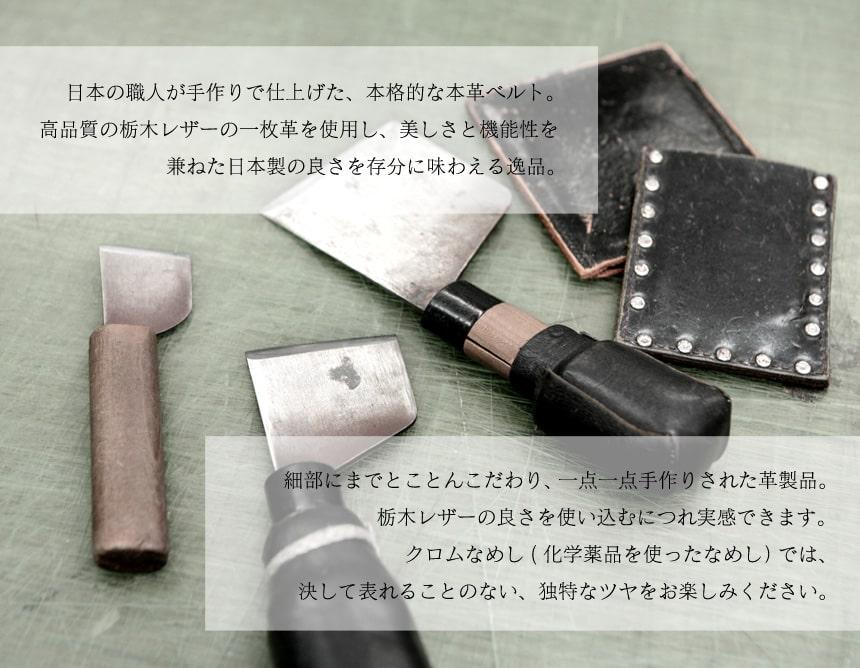 栃木レザー無段階スライドベルト【2本組】