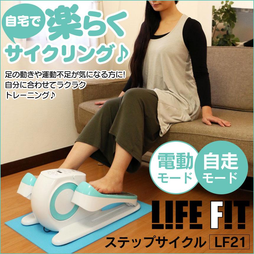 LIFE FIT ステップサイクル [LF21] 【新聞掲載】