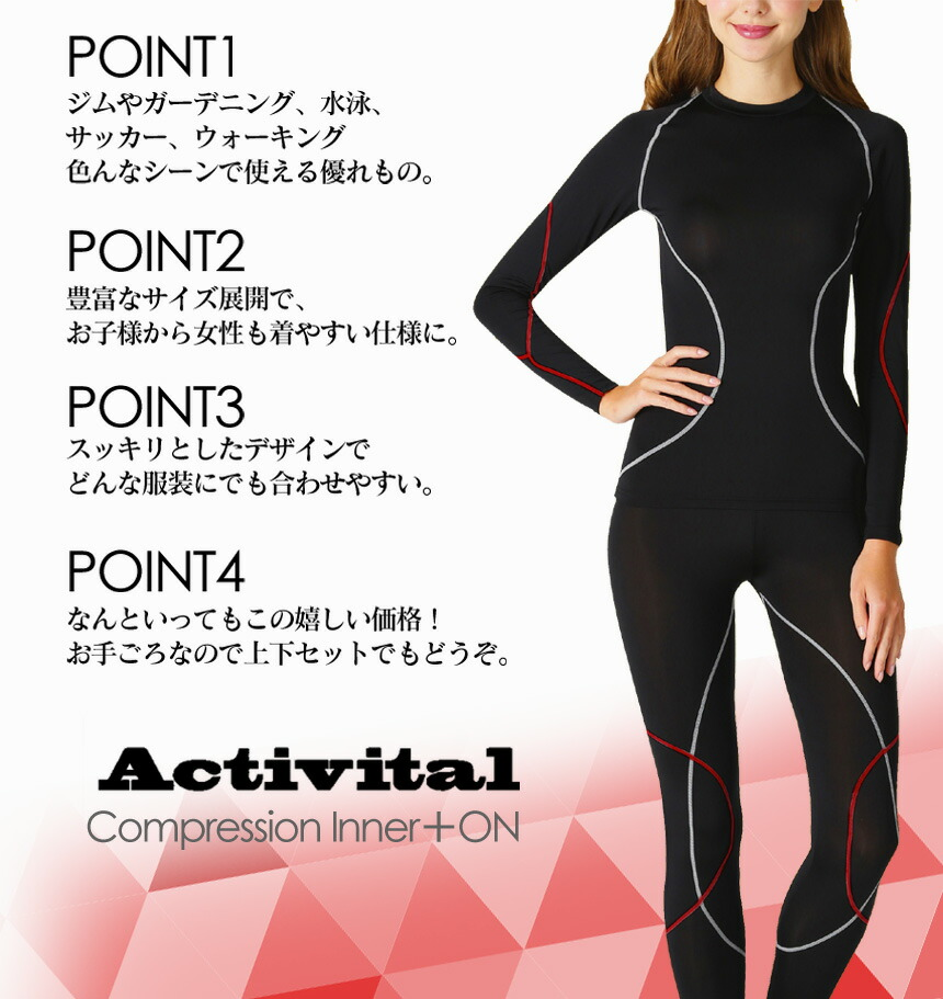 Activitalコンプレッションインナー プラス温 【同サイズ上下組】