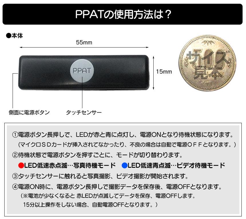 メガネにつける超小型フルHDカメラ [PPAT]ピーパット