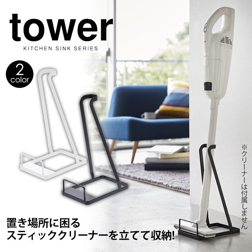 スティッククリーナースタンド タワー