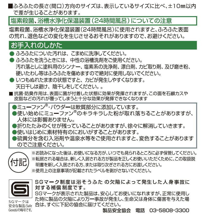Ag+コンパクトにたためる風呂ふたL-15【75×150cm用】【新聞掲載】