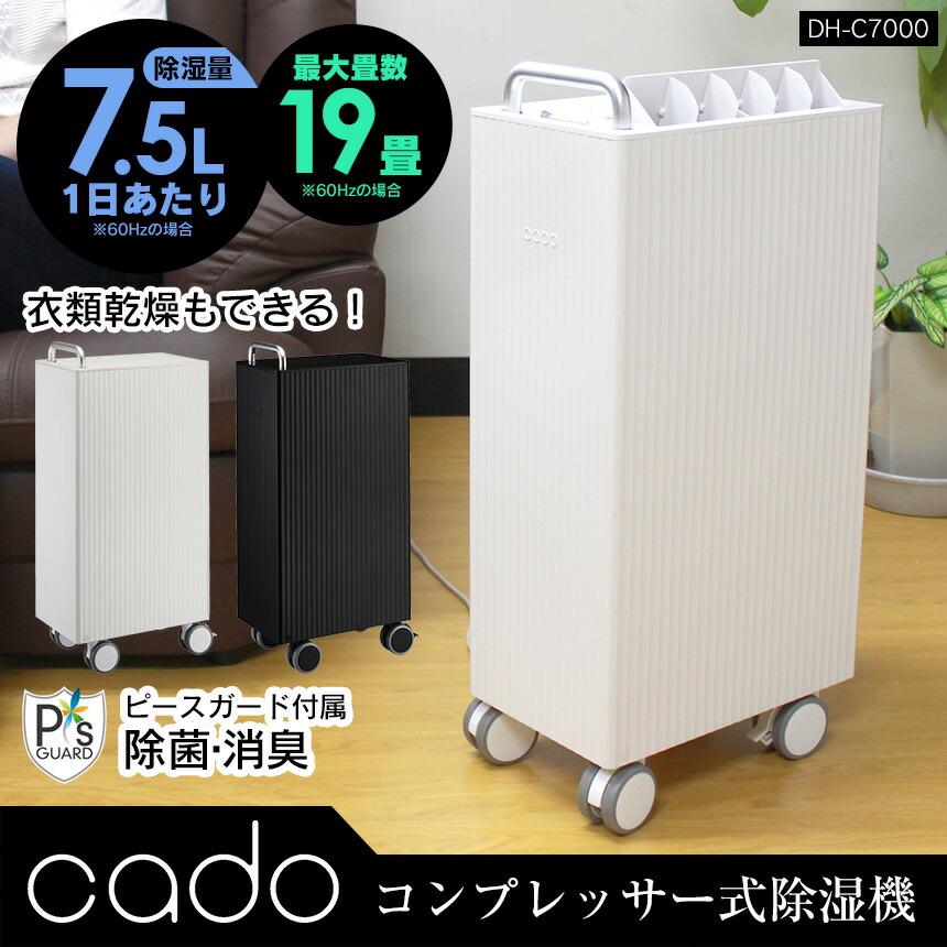 cadoコンプレッサー式除湿機 [DH-C7000]