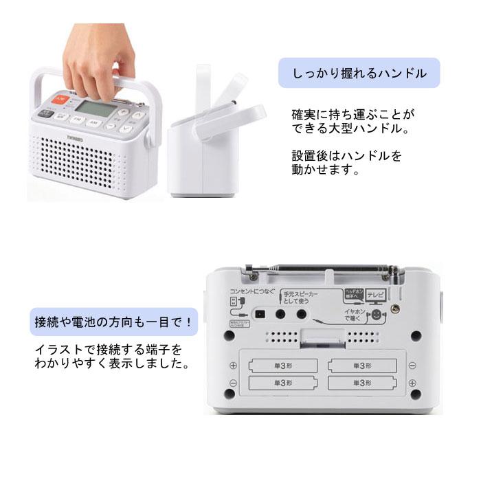 手元スピーカー機能付3バンドラジオ(テレビ音声,FM,AM)