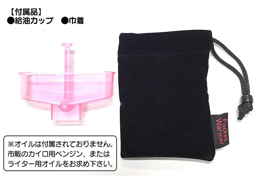 携帯用カイロ ポケットウォーマー2型[KPW-210]
